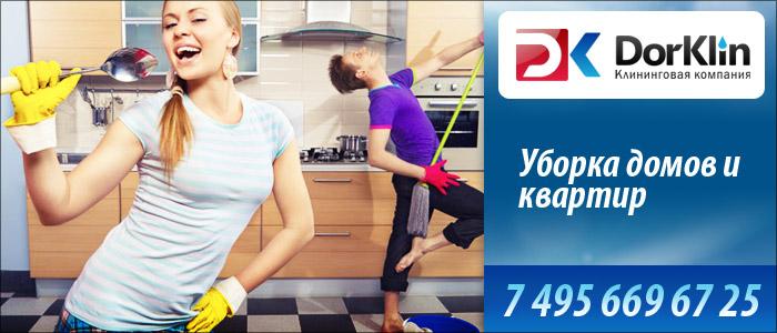 Уборка дома на Белорусской