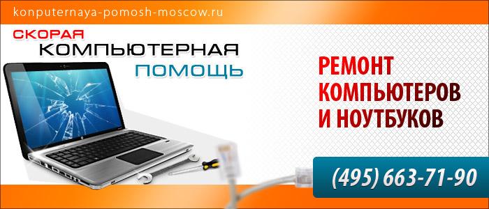 Ремонт Ноутбков, Академическая.